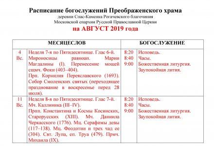 Расписание богослужений Преображенского храма деревни Спас-Каменка на август 2019 года