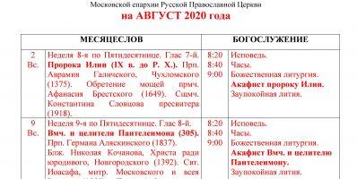 Расписание богослужений Преображенского храма деревни Спас-Каменка на август 2020 года