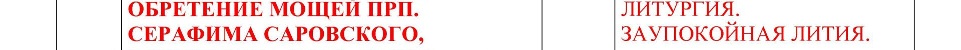 Расписание богослужений Преображенского храма деревни Спас-Каменка на август 2021 года