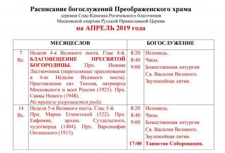 Расписание богослужений Преображенского храма деревни Спас-Каменка на апрель 2019 года