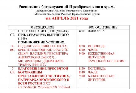 Расписание богослужений Преображенского храма деревни Спас-Каменка на апрель 2021 года