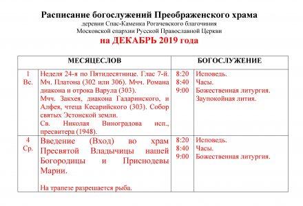 Расписание богослужений Преображенского храма деревни Спас-Каменка на декабрь 2019 года