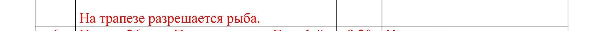 Расписание богослужений Преображенского храма деревни Спас-Каменка на декабрь 2020 года