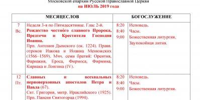 Расписание богослужений Преображенского храма деревни Спас-Каменка на июль 2019 года