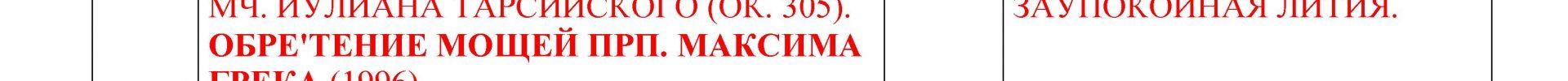 Расписание богослужений Преображенского храма деревни Спас-Каменка на июль 2021 года