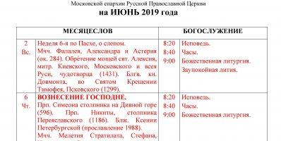 Расписание богослужений Преображенского храма деревни Спас-Каменка на июнь 2019 года