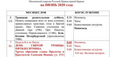 Расписание богослужений Преображенского храма деревни Спас-Каменка на июнь 2020 года