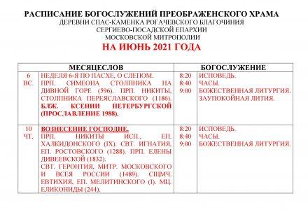Расписание богослужений Преображенского храма деревни Спас-Каменка на июнь 2021 года