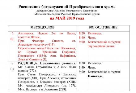 Расписание богослужений Преображенского храма деревни Спас-Каменка на май 2019 года