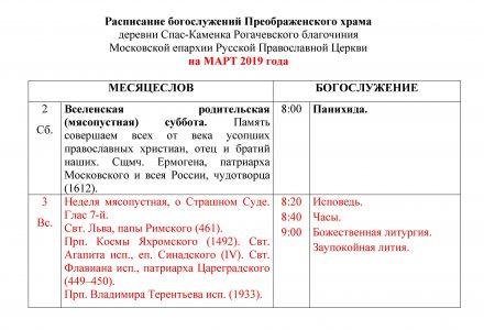 Расписание богослужений Преображенского храма деревни Спас-Каменка на март 2019 года
