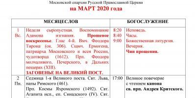 Расписание богослужений Преображенского храма деревни Спас-Каменка на март 2020 года
