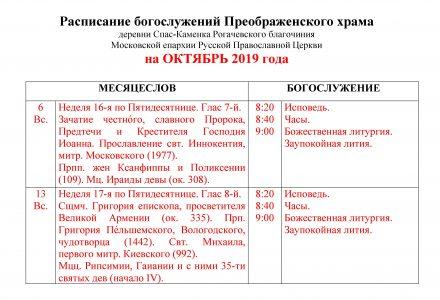 Расписание богослужений Преображенского храма деревни Спас-Каменка на октябрь 2019 года