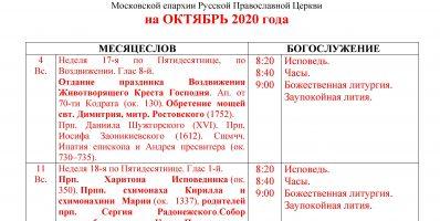 Расписание богослужений Преображенского храма деревни Спас-Каменка на ноябрь 2020 года