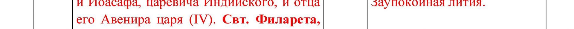 Расписание богослужений Преображенского храма деревни Спас-Каменка на декабрь 2018 года