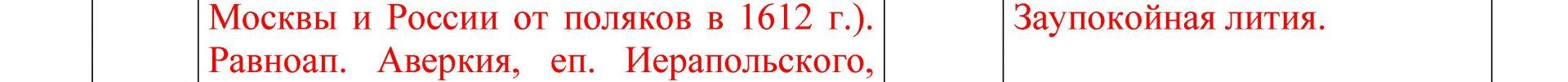 Расписание богослужений Преображенского храма деревни Спас-Каменка на ноябрь 2018 года