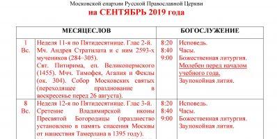 Расписание богослужений Преображенского храма деревни Спас-Каменка на сентябрь 2019 года