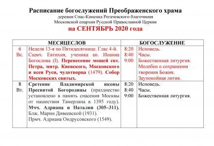 Расписание богослужений Преображенского храма деревни Спас-Каменка на сентябрь 2020 года
