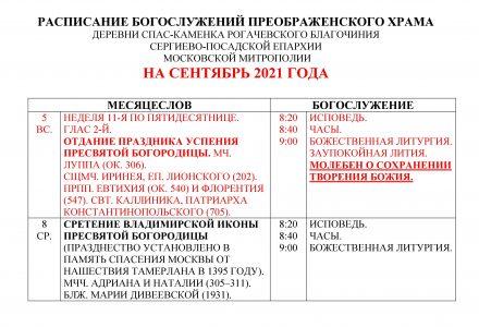 Расписание богослужений Преображенского храма деревни Спас-Каменка на сентябрь 2021 года
