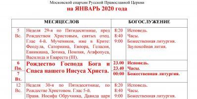 Расписание богослужений Преображенского храма деревни Спас-Каменка на ЯНВАРЬ 2020 года