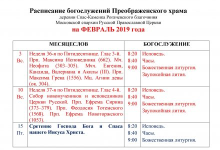 Расписание богослужений Преображенского храма деревни Спас-Каменка на февраль 2019 года