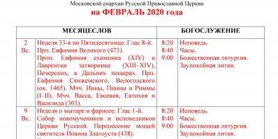 Расписание богослужений Преображенского храма деревни Спас-Каменка на февраль 2020 года