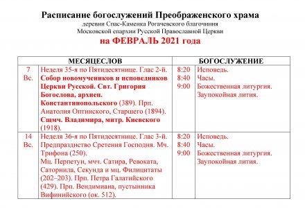 Расписание богослужений Преображенского храма деревни Спас-Каменка на февраль 2021 года