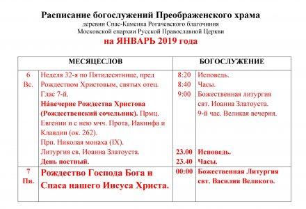 Расписание богослужений Преображенского храма деревни Спас-Каменка на январь 2019 года
