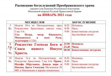 Расписание богослужений Преображенского храма деревни Спас-Каменка на январь 2021 года