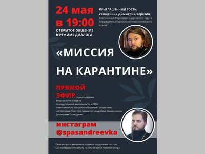 24 мая в прямом эфире состоится «Миссия на карантине»