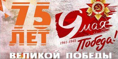 Послание митрополита Крутицкого и Коломенского Ювеналия в связи с празднованием 75-летия Победы в Великой Отечественной войне
